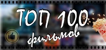 новые фильмы в топ 100